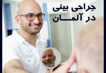 آیا می دانید بینی ،عنصری مرکزی و منحصر به فرد در چهره شماست ؟-image