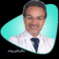 دکتر بیات لمون کلینیک
